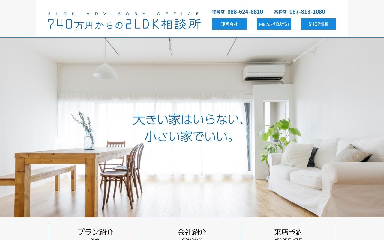 740万円からの2LDK相談所