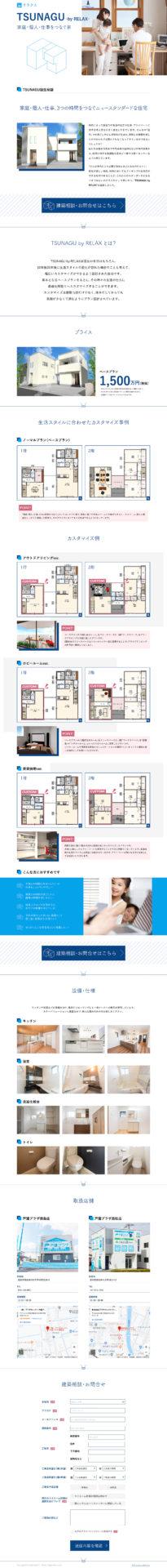 TSUNAGU -by RELAX- 家庭・個人・仕事をつなぐ家のキャプチャ