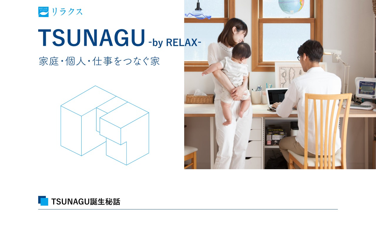 TSUNAGU -by RELAX- 家庭・個人・仕事をつなぐ家のPCキャプチャ