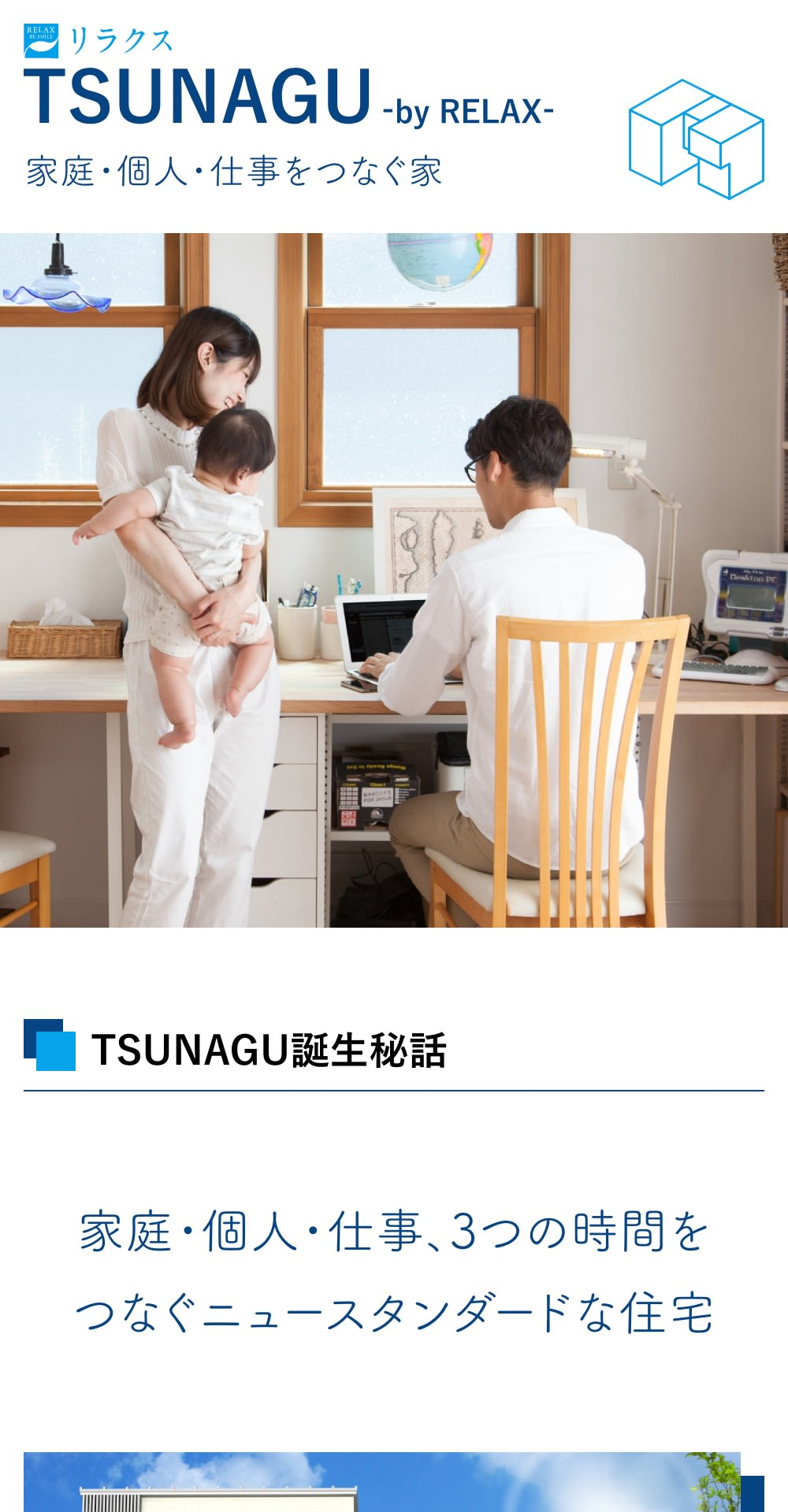 TSUNAGU -by RELAX- 家庭・個人・仕事をつなぐ家のスマートフォンキャプチャ