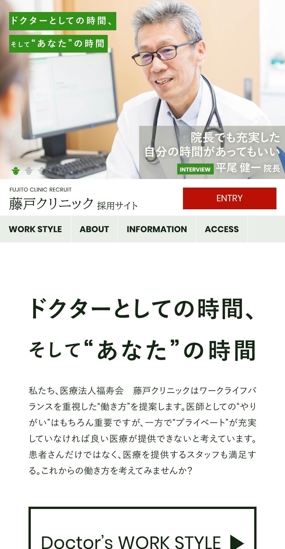 藤戸クリニック採用サイトのスマートフォンキャプチャ