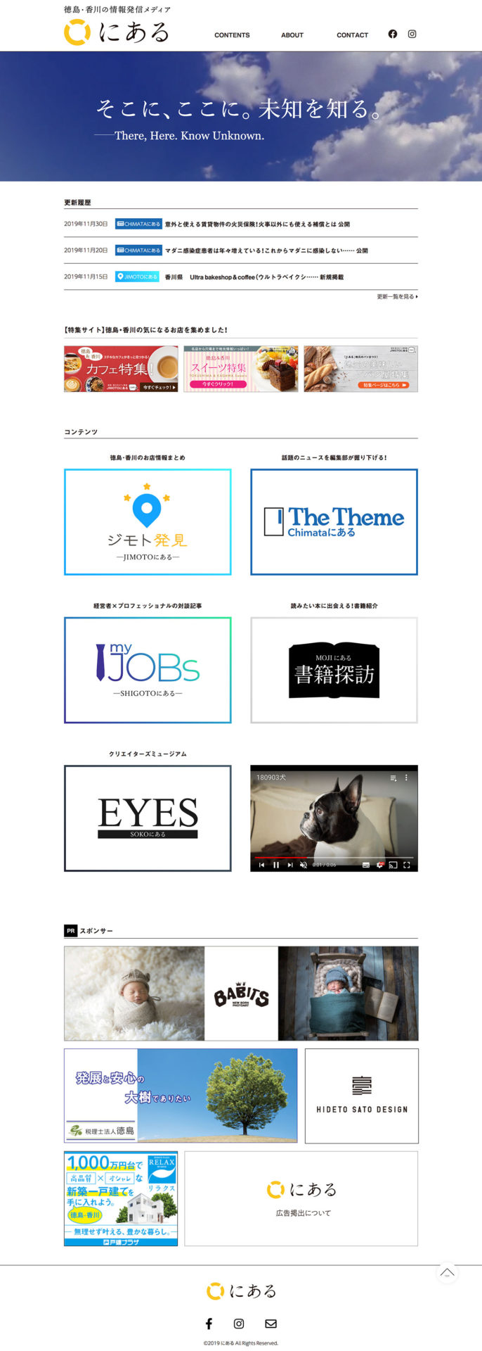 徳島・香川の情報発信メディア にあるのキャプチャ