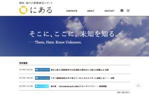 徳島・香川の情報発信メディア にある