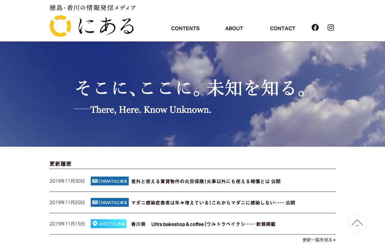 徳島・香川の情報発信メディア にあるのPCキャプチャ