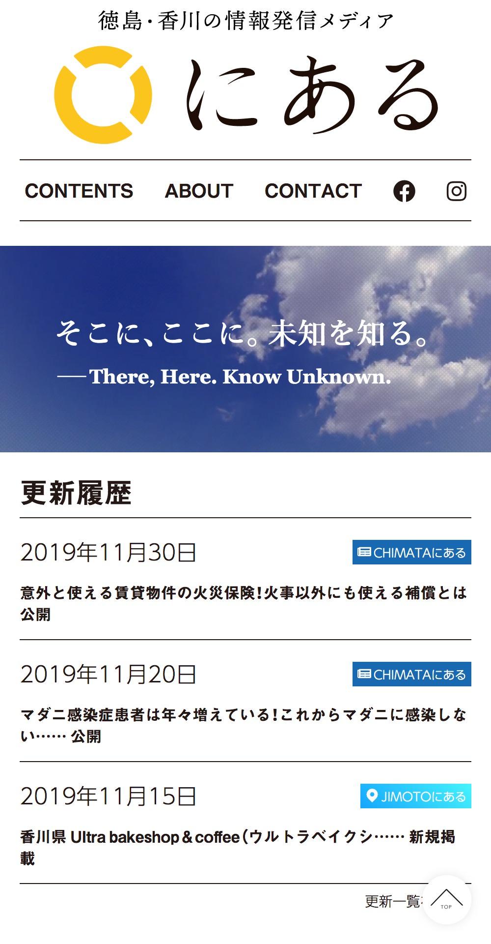 徳島・香川の情報発信メディア にあるのスマートフォンキャプチャ