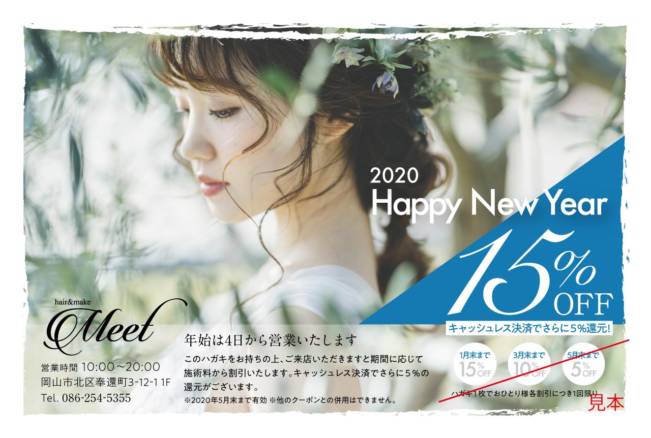 hair&make Meet 2020年 年賀状