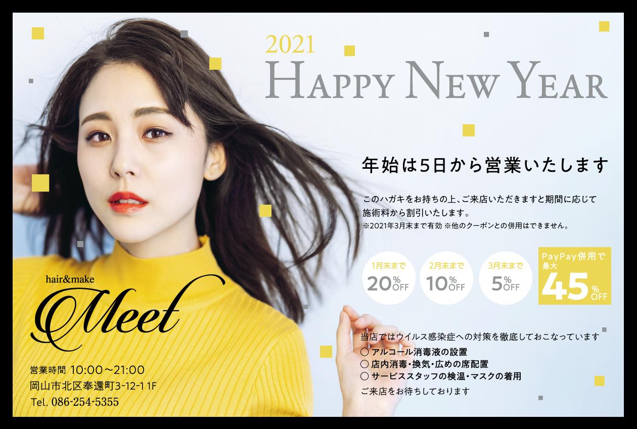hair&make Meet 2021年 年賀状のキャプチャ